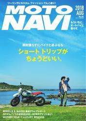 MOTO NAVI(モトナビ)  (No.95)