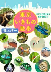 東京いきもの散歩 江戸から受け継ぐ自然を探しに
