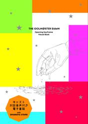 お試し版【キャスト対談音声付き電子書籍】アイドルマスター SideM Opening Keyframe Visual Book with DRAMATIC STARS