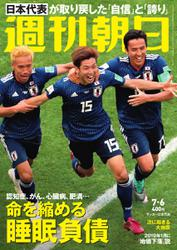 週刊朝日 (7/6号)
