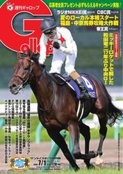 週刊Gallop(ギャロップ) (7月1日号)