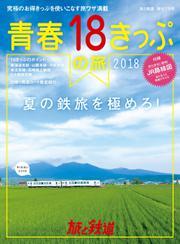 旅と鉄道 増刊 (2018年7月号)