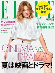 エル・ジャポン(ELLE JAPON) (2018年8月号)