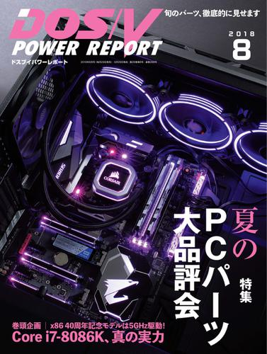 DOS/V POWER REPORT (ドスブイパワーレポート) (2018年8月号)