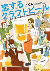 恋するクラフトビール