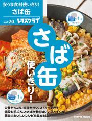 安うま食材使いきり!vol.20 さば缶使いきり!