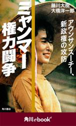 ミャンマー権力闘争 アウンサンスーチー、新政権の攻防 (角川ebook nf)