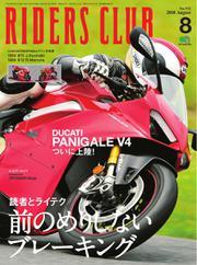 RIDERS CLUB(ライダースクラブ) (2018年8月号)