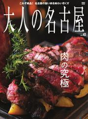 大人の名古屋 (Vol.43)