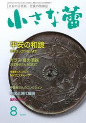 小さな蕾 (No.601)