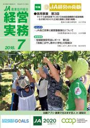 農業協同組合経営実務 (7月号)