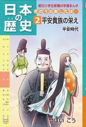 日本の歴史2 平安貴族の栄え 平安時代