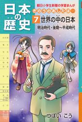日本の歴史7 世界の中の日本 明治時代・後期~平成時代