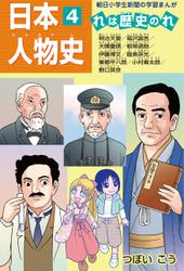 日本人物史4 明治天皇/伊藤博文/野口英世ほか