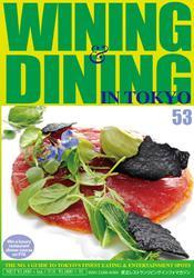 WINING & DINING in TOKYO(ワイニング&ダイニング・イン・東京) 53