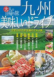大人の日帰り旅 九州 美味しいドライブ(2019年版)