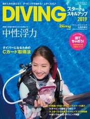 DIVINGスタート&スキルアップ (2018年8月号)