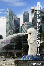 美味しい楽しいシンガポール 2018-19