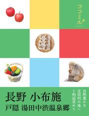 ココミル 長野 小布施(2019年版)