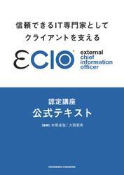 信頼できるIT専門家としてクライアントを支えるeClO認定講座公式テキスト