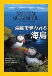 ナショナル ジオグラフィック日本版 (2018年7月号)
