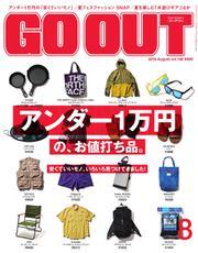 GO OUT(ゴーアウト) (VOL.106)