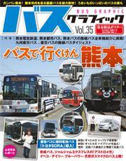 バス・グラフィック (vol.35)