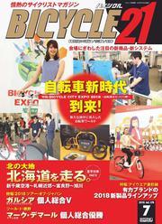 BICYCLE21 2018年7月号