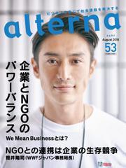 オルタナ (No.53)
