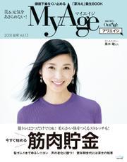 MyAge (マイエイジ) MyAge 2018 夏号