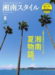 湘南スタイル magazine (2018年8月号)