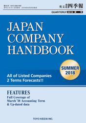 Japan Company Handbook 2018 Summer (英文会社四季報 2018 Summer号)