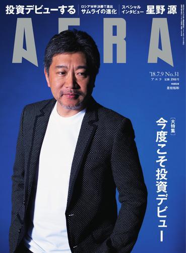 Reader Store】[AERA(アエラ) ...