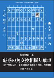 将棋世界 付録 (2018年8月号)