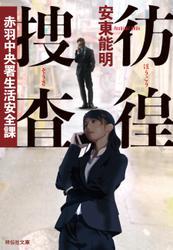 彷徨捜査――赤羽中央署生活安全課