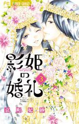 影姫の婚礼