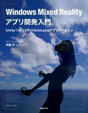 Windows Mixed Realityアプリ開発入門 Unityで作るVR&HoloLensアプリケーション