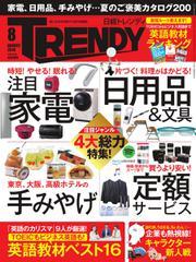 日経トレンディ (TRENDY) (2018年8月号)