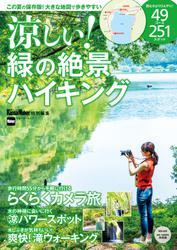 涼しい!緑の絶景ハイキング