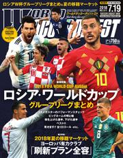 WORLD SOCCER DIGEST(ワールドサッカーダイジェスト) (7/19号)
