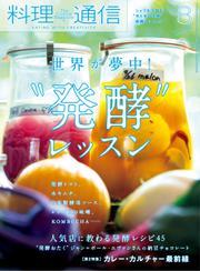 料理通信 (2018年8月号)