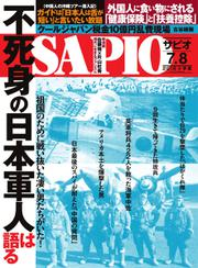 SAPIO(サピオ) (2018年7・8月号)