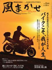 風まかせ (No.69)