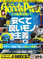 月刊GoodsPress(グッズプレス) (2018年8・9月合併号)