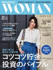 PRESIDENT WOMAN(プレジデントウーマン) (Vol.40)