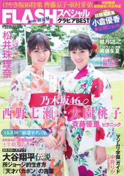 FLASH (フラッシュ) スペシャル (グラビアBEST 2018年7月30日増刊号)