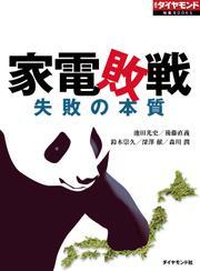 家電敗戦(週刊ダイヤモンド特集BOOKS Vol.332)―――失敗の本質