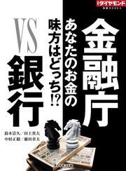 金融庁VS銀行(週刊ダイヤモンド特集BOOKS Vol.334)―――あなたのお金の味方はどっち!?