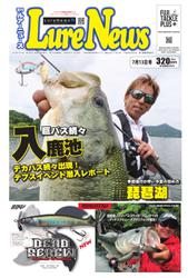 週刊 ルアーニュース (2018/07/13号)