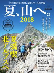 男の隠れ家特別編集 (夏、山へ。2018)